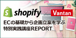 Shopify Report