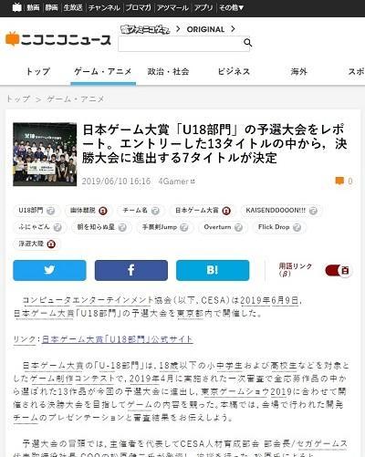 日本ゲーム大賞.jpg