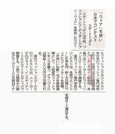 2015.9.30issue_SENKEN-SHIMBUN.jpg