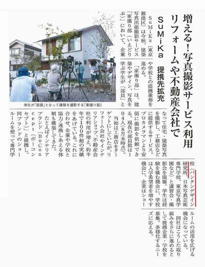 2015.9.30issue_SHINKEN-HOUSING.jpg
