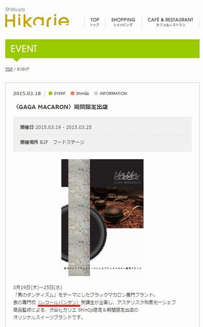 GAGAマカロン_渋谷ヒカリエ_2015.03.18.jpg