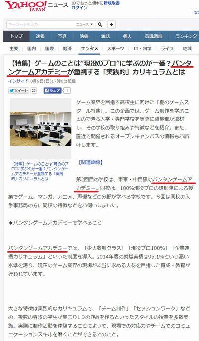 GA_その他_yahooニュース_2015.08.09.jpg