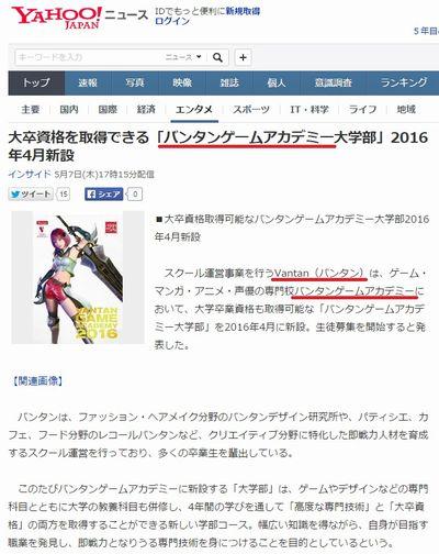 Game_その他_大学部生徒募集開始_Yahoo!ニュース_2015.05.07.jpg