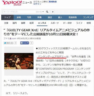 Game_アークシステムワークス_Yahooニュース_2015.09.28.jpg