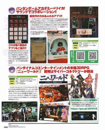 Game_スクール産学_liica_GEKKAN-APPLI-STYLE_2015.10.28.jpg