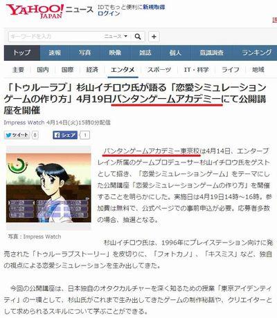 Game_CDP-TID-kADOKAWA_Yahoo_2015.04.14.jpg
