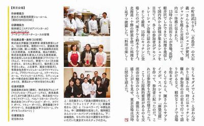 Leco_その他_料理王国4月号_2015.jpg