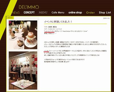 Leco_スクールイベント_SweetsLiveCollectionレポート_DEL'IMMO_2015.11.10.jpg