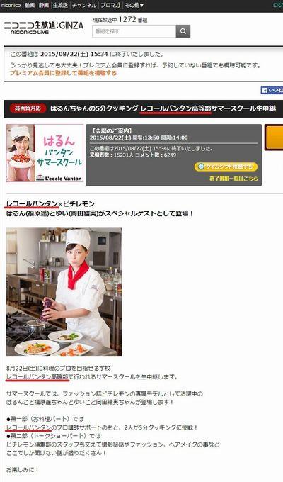 Leco_スクール産学_ニコニコ生放送_2015.08.22.jpg