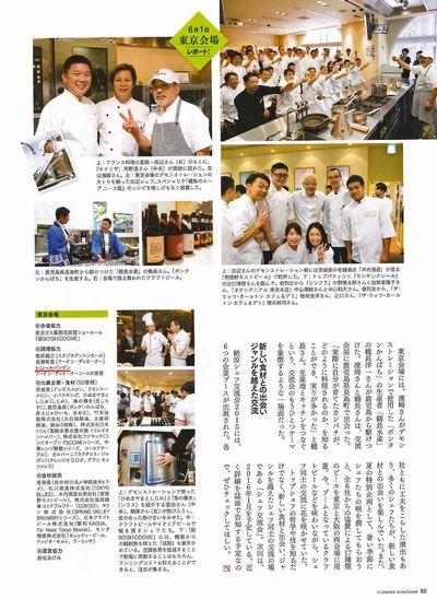 Leco_スクール産学_料理王国10月号_2015.09.06.jpg