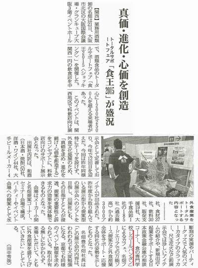 Leco_スクール産学_日本食料新聞_2015.4.jpg