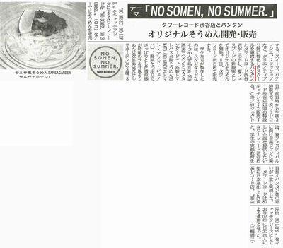 Leco_食糧新聞2.jpg