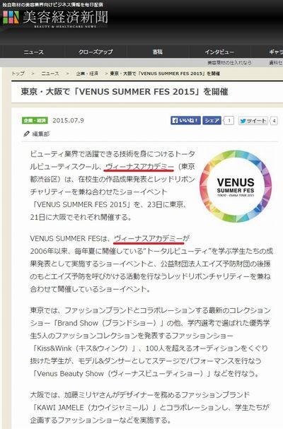 VA-VenusSummerFes2015.jpg