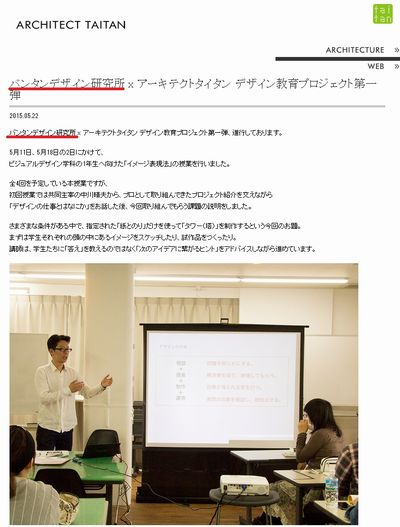 VDI_その他_ARCHITECTTAITAN_2015.05.22_1.jpg