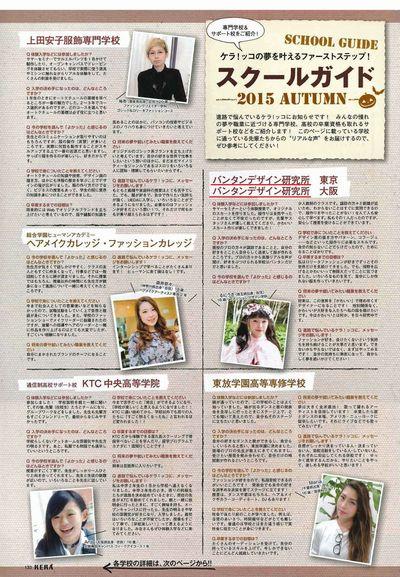 VDI_その他_KERA12月号_2015.10.16.jpg
