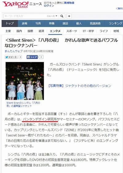 VDI_その他_yahooニュース2015.08.07.jpg