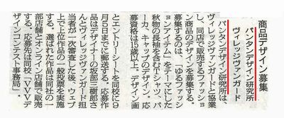 VDI_スクール産学VVV_繊研新聞_2015.08.27.jpg