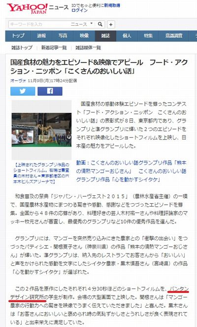 VDI_スクール産学_こくさんのおいしい話表彰式_Yahooニュース_2015.11.09.jpg
