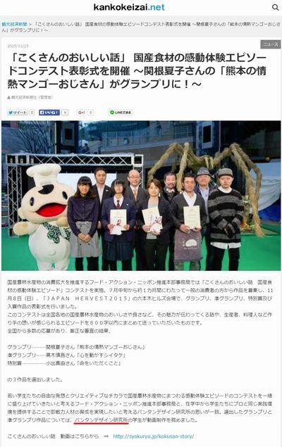 VDI_スクール産学_こくさんのおいしい話表彰式_kankokeizai.net_2015.11.15.jpg