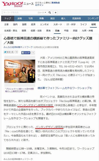 VDI_スクール産学_阪神高速道路_yahooニュース_2015.10.06.jpg