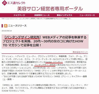 VDI_スクール産学_AMEE_エス通セレクト_2015.09.14.jpg