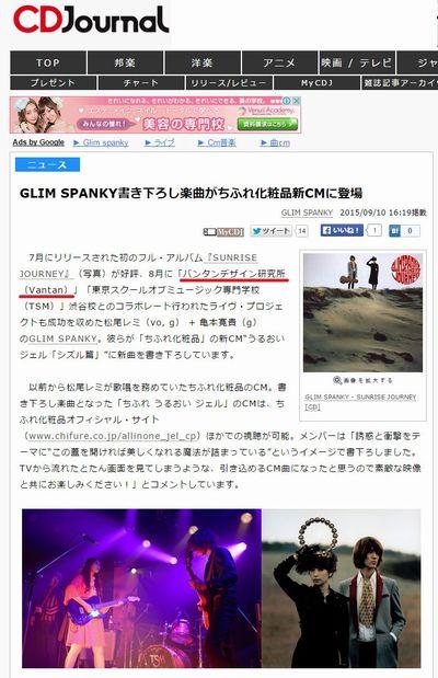 VDI_スクール産学_GLIMSPANKY_CDjournal_2015.09.10.jpg