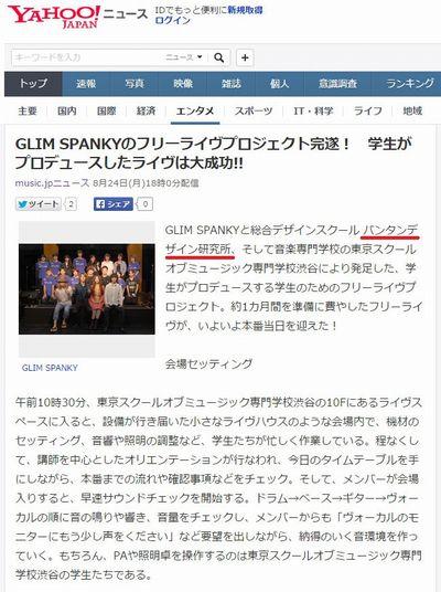 VDI_スクール産学_GLIMSPANKY_yahooニュース_2015.08.24.jpg