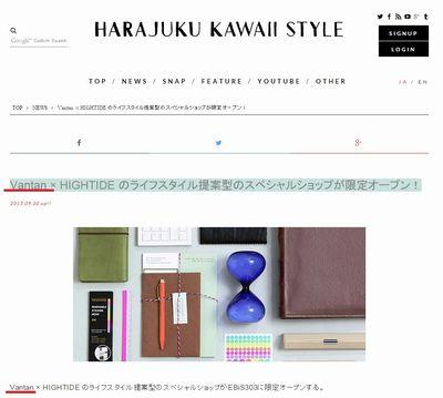 VDI_スクール産学_HIGHTIDE_HARAJUKUKAWAIISTYLE_2015.09.30.jpg
