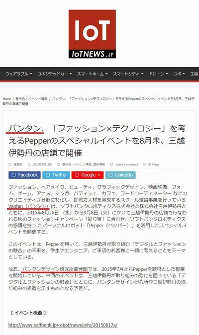 VDI_スクール産学_ISETANpepper_IoTNews_2015.08.18.jpg