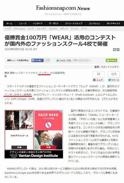 VDI_スクール産学_WEAR_Fashionsnap_2015.09.15.jpg