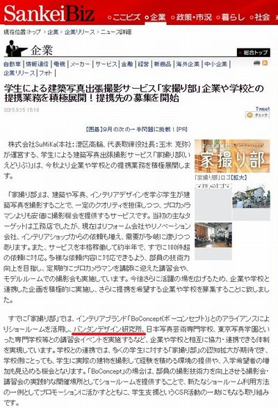 VDI_スクール産学_sankeibiz_2015.09.15.jpg