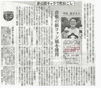 VDI_卒業生・講師_日本経済新聞広島経済_2015.09.09.jpg
