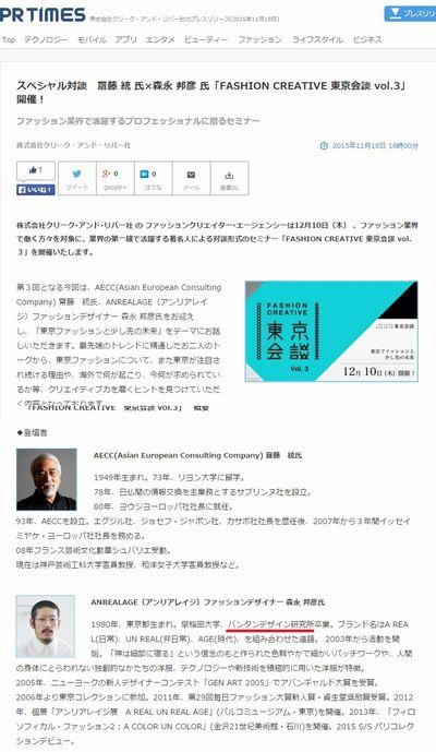 VDI_卒業生・講師_PRTIMES_2015.11.18.jpg