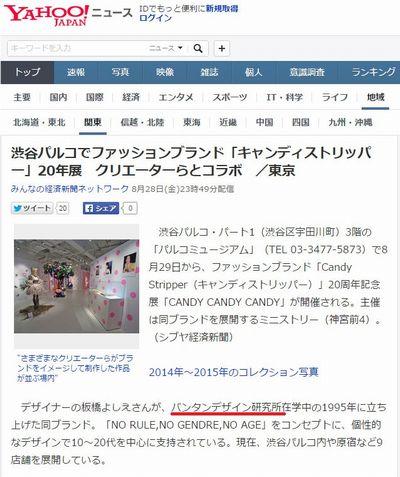 VDI_卒業生・講師_yahooニュース_2015.08.28.jpg