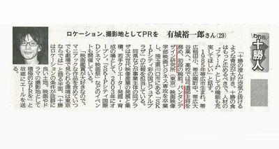 VDI_卒業生_十勝毎日新聞_2015.6.jpg