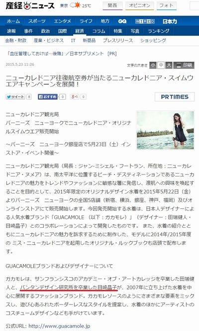 VDI_卒業生_産経ニュース_2015.05.23.jpg