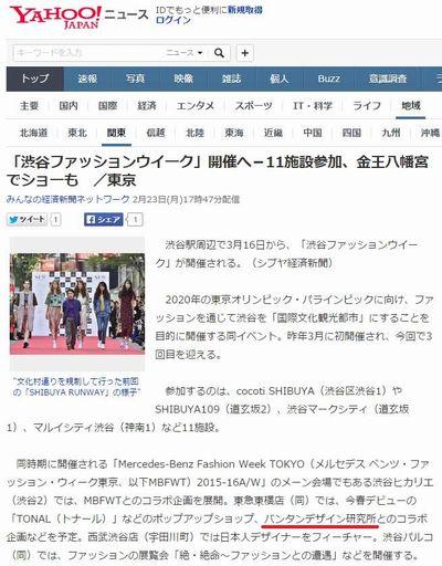 VDI_Yahoo!ニュース_2015.02.23.jpg