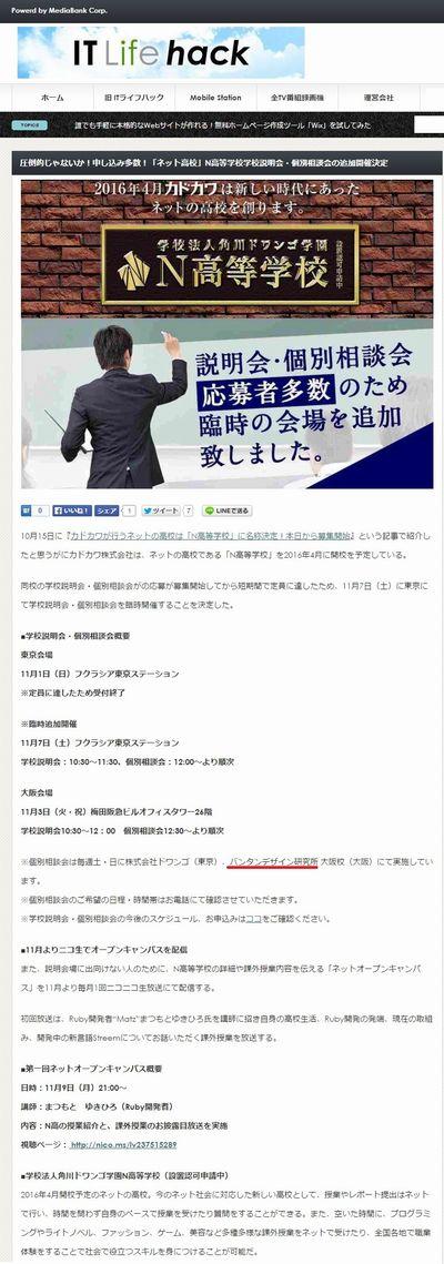 Vantan_その他_マイセレクトコース_ITlifehack_2015.10.21.jpg