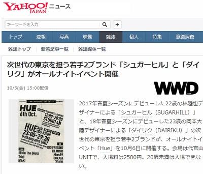 dairiku_event_2.jpg