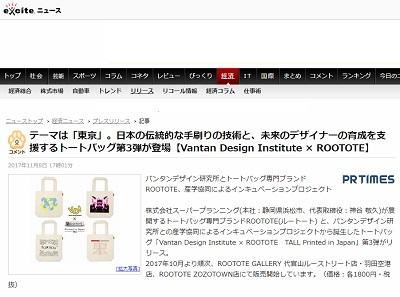 rootote.jpg
