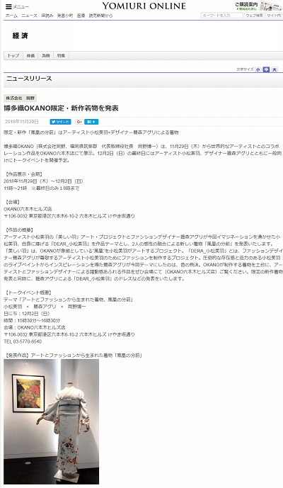 sagimori_kimono.jpg