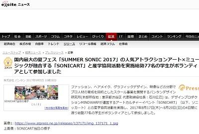 sonicart.jpg