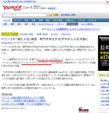 media_game_dowango_yahoo_2011.6.16.jpg