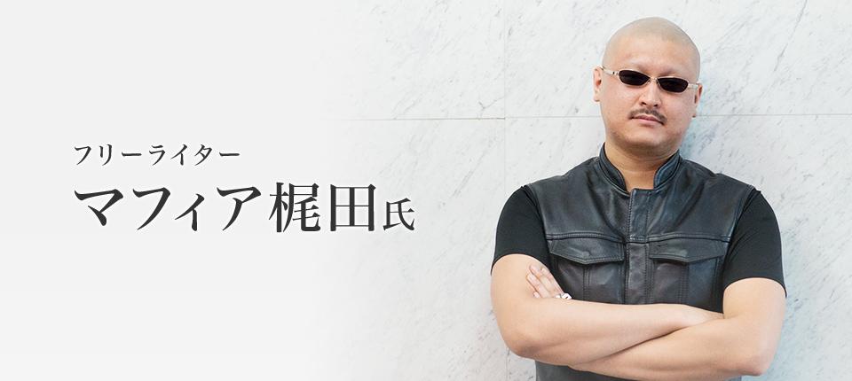 マフィア梶田氏インタビュー | 株式会社バンタン