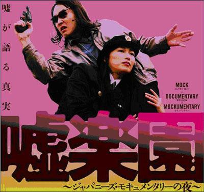 101119_movie_uso.jpg